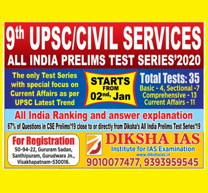UPSC/Civil Services All India Prelims Test Series